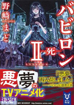 バビロン2 ―死―-電子書籍