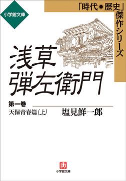 浅草弾左衛門 第一巻 (天保青春篇・上)-電子書籍