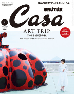 Casa BRUTUS(カーサ ブルータス) 2019年 8月号 [アートを巡る夏の旅。]-電子書籍