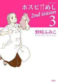 ホスピめし 2nd season : 3