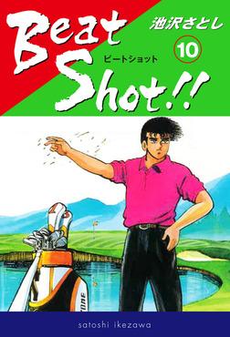 Beat Shot!!(10)-電子書籍