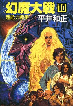 幻魔大戦 10 超能力戦争-電子書籍