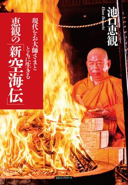 恵観の「新 空海伝」(KKロングセラーズ)-電子書籍
