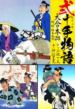 弐十手物語 大合本28(82.83.84巻)-電子書籍