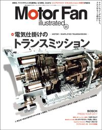 Motor Fan illustrated Vol.131