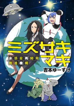 ミズサキマキ 水惑星再開発推進機構-電子書籍