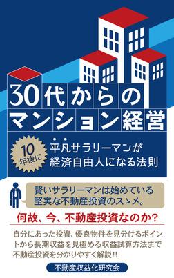 30代からのマンション経営-電子書籍