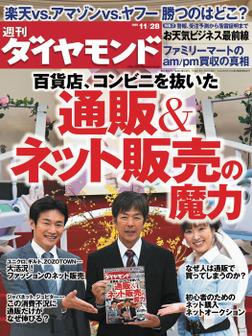 週刊ダイヤモンド 09年11月28日号-電子書籍
