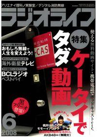ラジオライフ2008年6月号