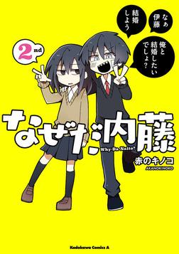 なぜだ内藤 2nd-電子書籍