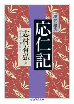 現代語訳 応仁記-電子書籍