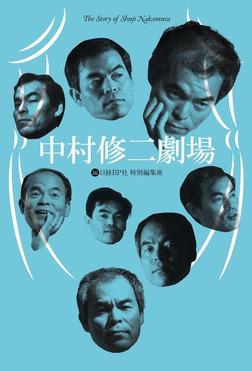中村修二劇場-電子書籍