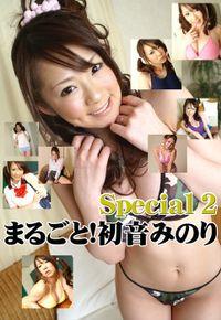 まるごと!初音みのり Special 2