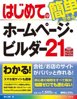 はじめてのホームページ・ビルダー21-電子書籍