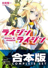 【合本版】ライジン×ライジン RISING×RYDEEN 全9巻