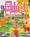 るるぶ岡山 倉敷 蒜山'19