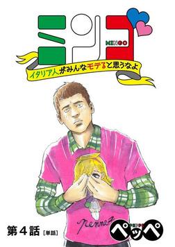 ミンゴ イタリア人がみんなモテると思うなよ 【単話】(4)-電子書籍
