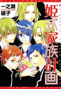 姫式家族計画-電子書籍