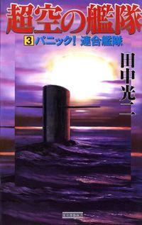 超空の艦隊 (3) パニック!連合艦隊