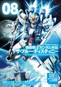 機動戦士ガンダム外伝 ザ・ブルー・ディスティニー(8)