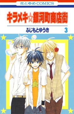 キラメキ☆銀河町商店街 3巻-電子書籍