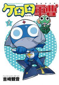 ケロロ軍曹(7)
