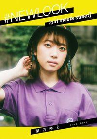 #NEWLOOK【girl meets street】架乃ゆら