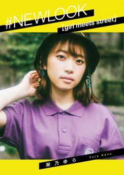 #NEWLOOK【girl meets street】架乃ゆら-電子書籍