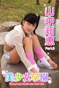 美少女学園 山中知恵 Part.8(Ver2.0)