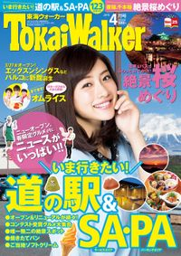 TokaiWalker東海ウォーカー 2015 4月号