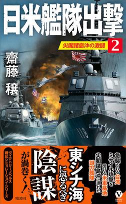 日米艦隊出撃(2)尖閣諸島沖の激闘-電子書籍