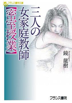 三人の女家庭教師【密室授業】-電子書籍