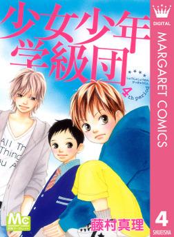 少女少年学級団 4-電子書籍