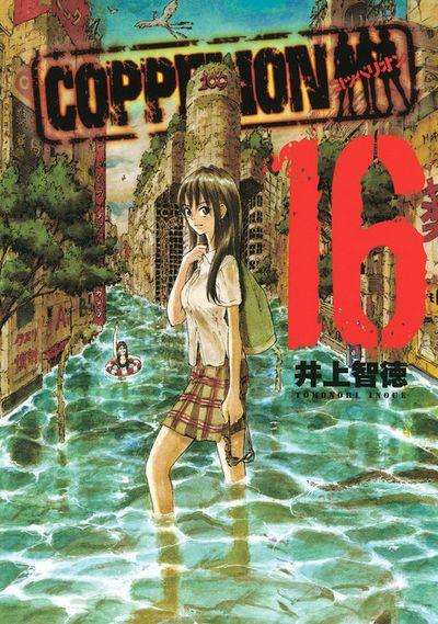 COPPELION 16