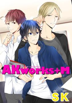 AKworks+M【短編】-電子書籍