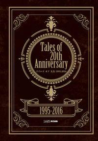 Tales of 20th Anniversary テイルズ オブ 大全 1995-2016
