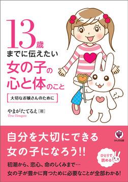 13歳までに伝えたい女の子の心と体のこと-電子書籍