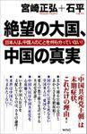 絶望の大国、中国の真実 日本人は、中国人のことを何も分っていない!