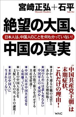絶望の大国、中国の真実 日本人は、中国人のことを何も分っていない!-電子書籍