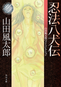 忍法八犬伝 山田風太郎ベストコレクション-電子書籍