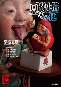 豆腐小僧その他