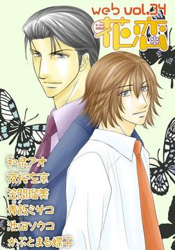 web花恋 vol.34-電子書籍
