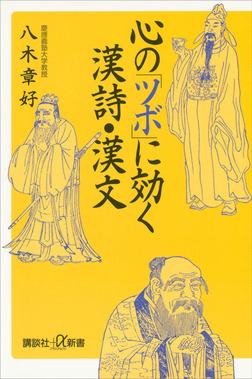 心の「ツボ」に効く漢詩・漢文-電子書籍