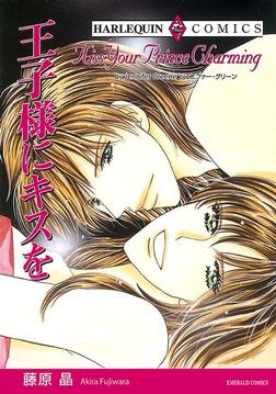 王子様にキスを-電子書籍