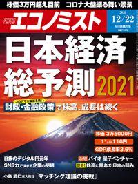 週刊エコノミスト (シュウカンエコノミスト) 2020年12月22日号