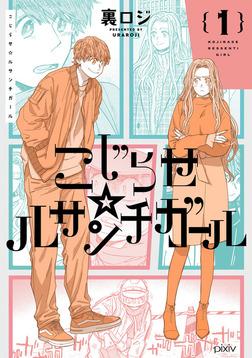 こじらせ☆ルサンチガール (1)-電子書籍
