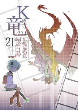 K博士の竜の生態調査報告書x/730日 21話-電子書籍