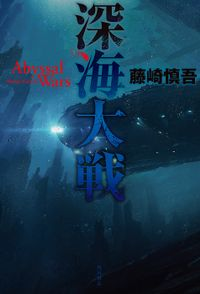 深海大戦 Abyssal Wars