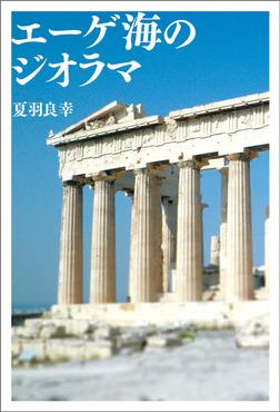 エーゲ海のジオラマ-電子書籍