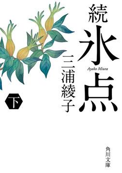 続 氷点(下)-電子書籍